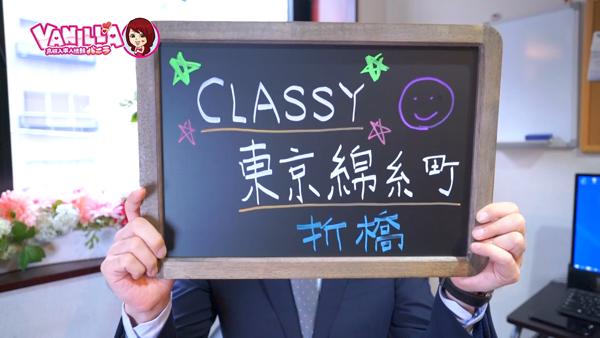 CLASSY. 東京・錦糸町店のバニキシャ(スタッフ)動画