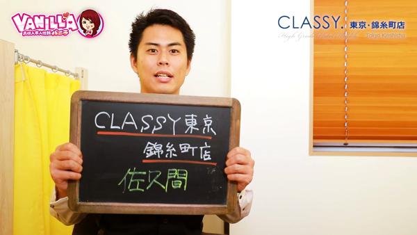 CLASSY. 東京・錦糸町店のスタッフによるお仕事紹介動画