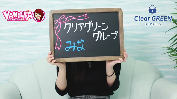 クリアグリーングループのバニキシャ(女の子)動画