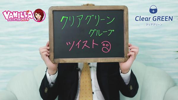 クリアグリーングループのバニキシャ(スタッフ)動画