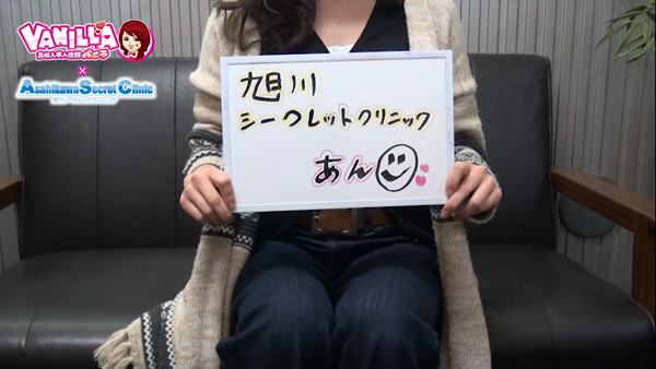 旭川シークレットクリニックのバニキシャ(女の子)動画
