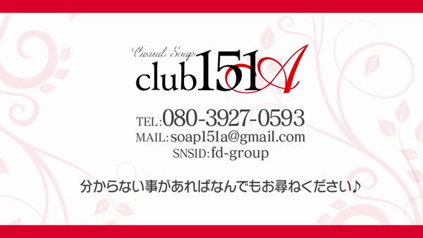 club 151Aの求人動画