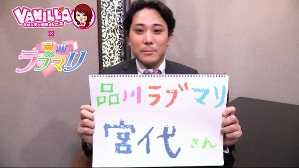 アイドルコスプレ専門店 品川ラブマリのバニキシャ(スタッフ)動画