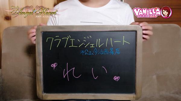 クラブエンジェルハート松山今治西条店に在籍する女の子のお仕事紹介動画