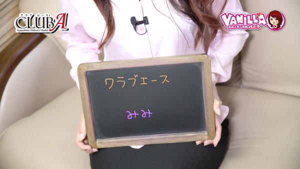 CLUB Aのバニキシャ(女の子)動画