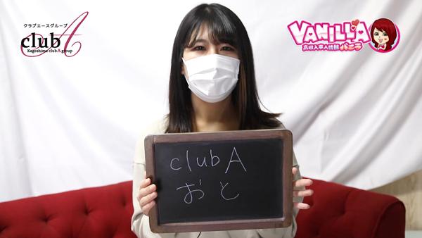 CLUB Aに在籍する女の子のお仕事紹介動画