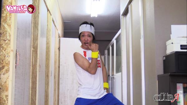 CLUB Aのバニキシャ(スタッフ)動画