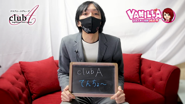 CLUB Aのスタッフによるお仕事紹介動画