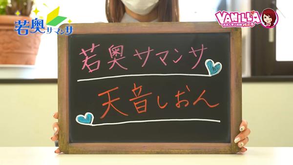 若奥サマンサ(横浜ハレ系)に在籍する女の子のお仕事紹介動画