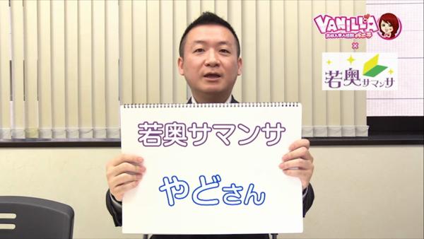若奥サマンサ(横浜ハレ系)のバニキシャ(スタッフ)動画
