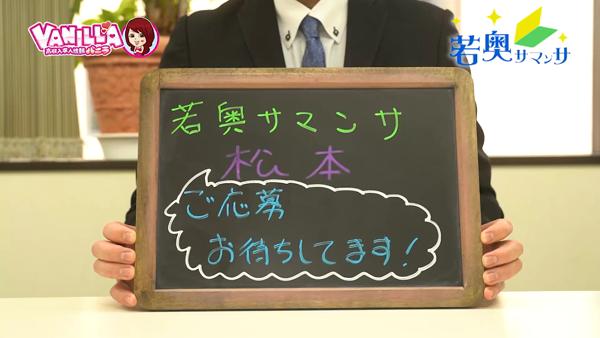 若奥サマンサ(横浜ハレ系)のスタッフによるお仕事紹介動画