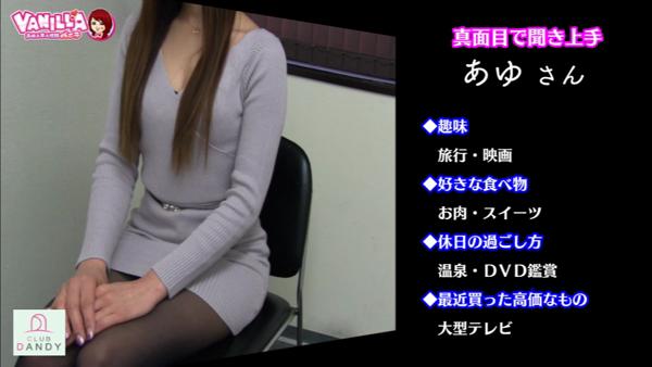 クラブダンディーのバニキシャ(女の子)動画