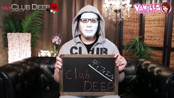 club DEEPのスタッフによるお仕事紹介動画