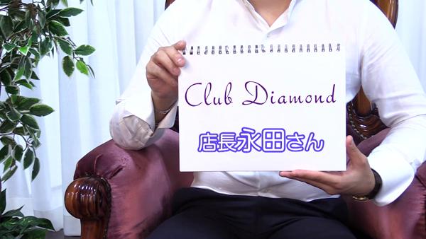 CLUB DIAMOND(クラブ ダイヤモンド)のバニキシャ(スタッフ)動画