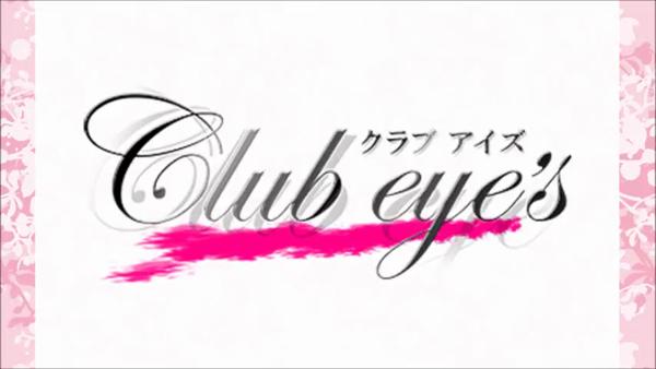 club eyesの求人動画