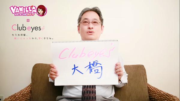 club eyesのスタッフによるお仕事紹介動画