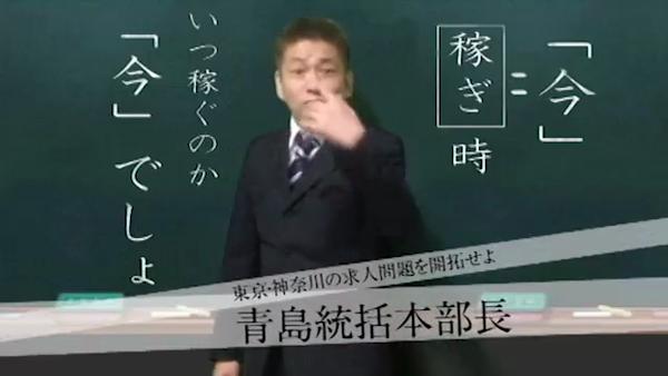 クラブFG(FG系列)のお仕事解説動画