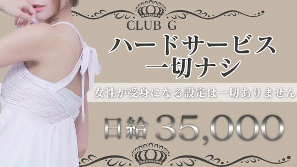 CLUB G(Forever Group)の求人動画