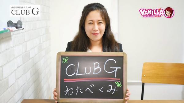 CLUB G(Forever Group)のバニキシャ(スタッフ)動画