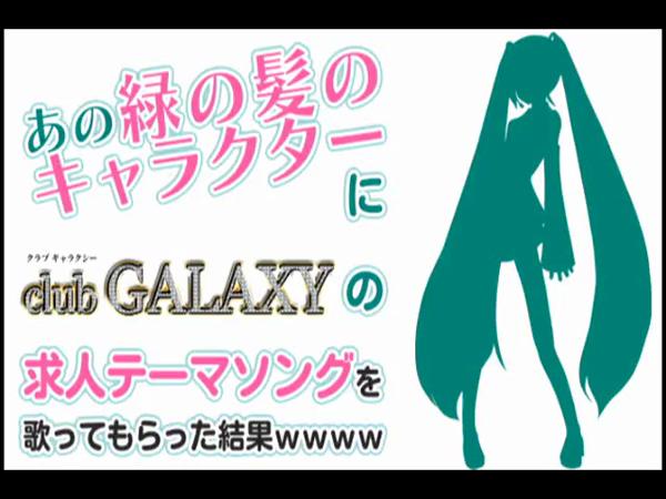 Club GALAXYのお仕事解説動画