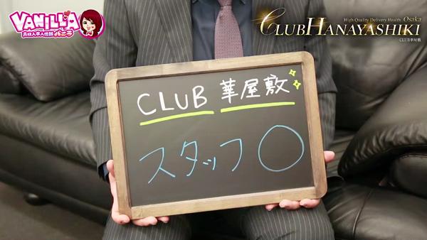 CLUB 華屋敷のスタッフによるお仕事紹介動画