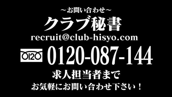 CLUB 秘書の求人動画