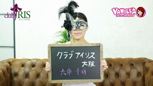 クラブアイリス大阪のバニキシャ(女の子)動画