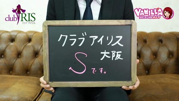 クラブアイリス大阪のバニキシャ(スタッフ)動画