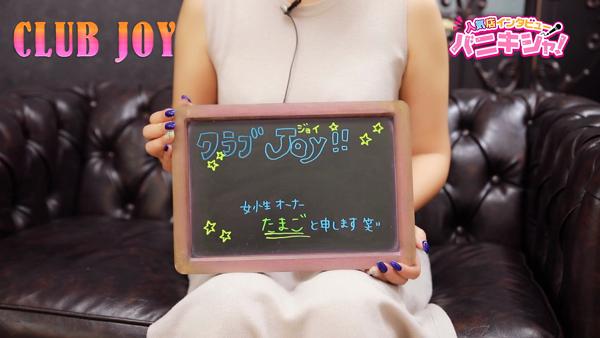 CLUB JOYのスタッフによるお仕事紹介動画