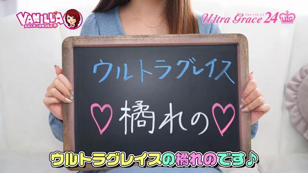 ウルトラグレイスに在籍する女の子のお仕事紹介動画