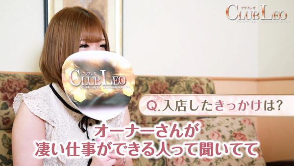 CLUB LEO(クラブレオ)のお仕事解説動画