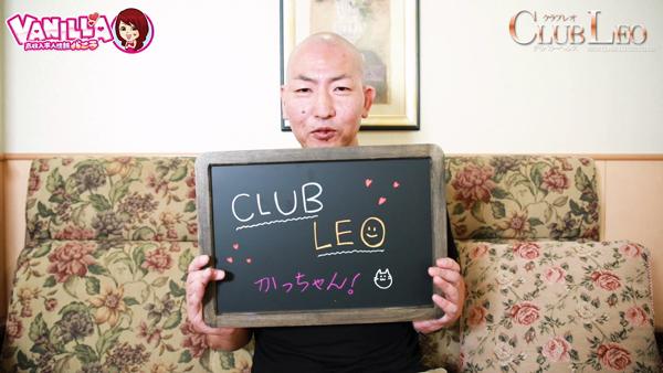 CLUB LEO(クラブレオ)のバニキシャ(スタッフ)動画