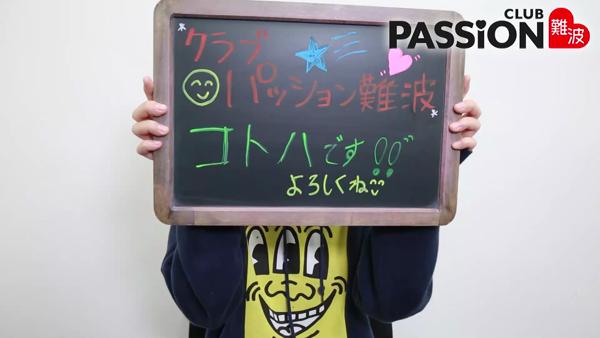 クラブ パッション難波店のお仕事解説動画