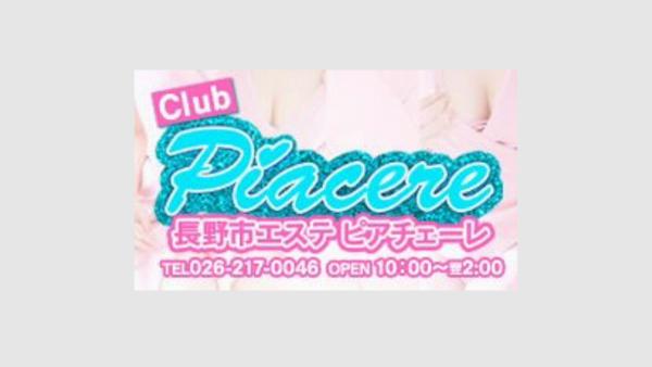 CLUB-ピアチェーレの求人動画