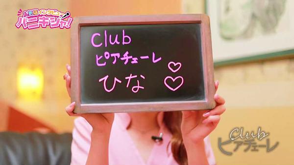 CLUB-ピアチェーレに在籍する女の子のお仕事紹介動画
