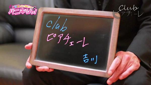 CLUB-ピアチェーレのスタッフによるお仕事紹介動画