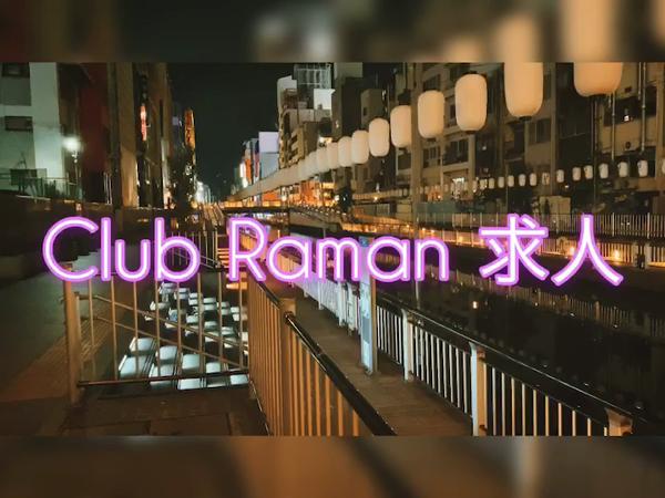 Club Ramanの求人動画