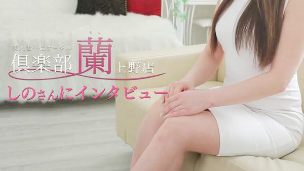 美人妻不倫サークル 倶楽部蘭 上野店の求人動画