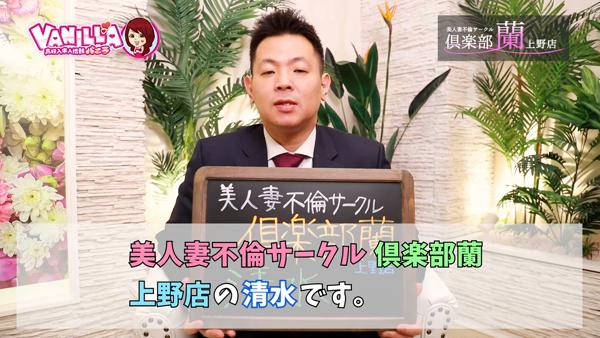 美人妻不倫サークル 倶楽部蘭 上野店のバニキシャ(スタッフ)動画