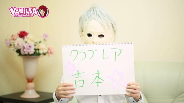 クラブレア南大阪のバニキシャ(スタッフ)動画