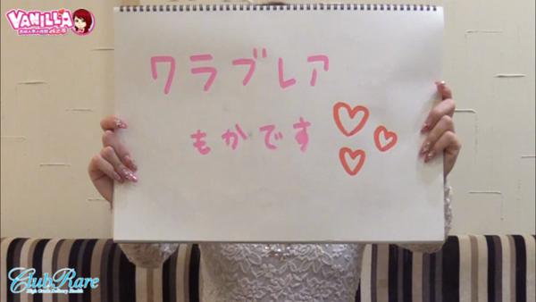 クラブレア南大阪のバニキシャ(女の子)動画