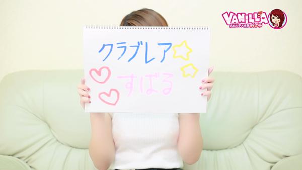 クラブレアグループに在籍する女の子のお仕事紹介動画