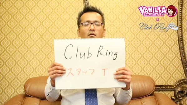 Club Ring京橋のバニキシャ(スタッフ)動画