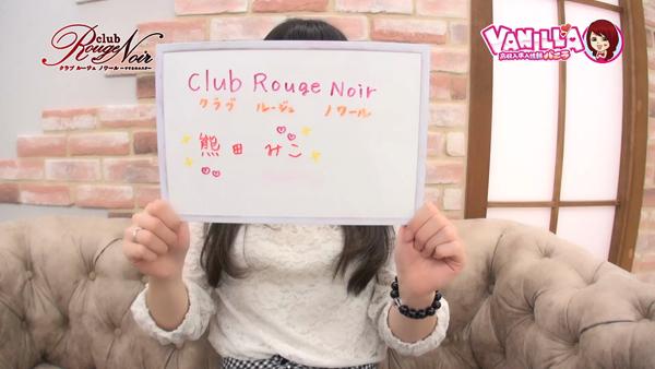 Club Rouge Noirのバニキシャ(女の子)動画