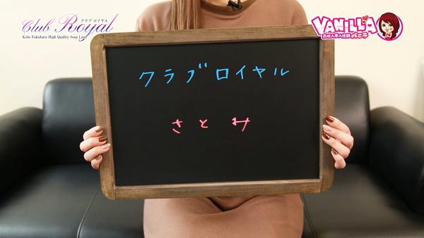 クラブロイヤルのバニキシャ(女の子)動画