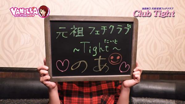 元祖フェチクラブ~Tight~のバニキシャ(女の子)動画
