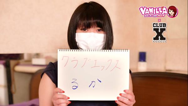 club X 博多のバニキシャ(女の子)動画