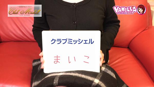 Club Michell クラブミッシェルのバニキシャ(女の子)動画