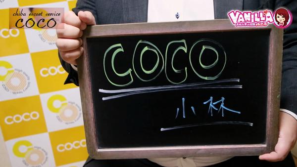COCO~ココ~のお仕事解説動画