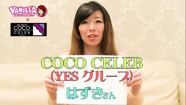 YESグループ COCO CELEBのバニキシャ(女の子)動画